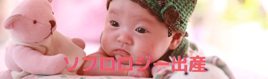 ソフロロジー出産のメリット